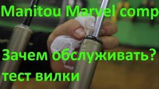 Обзор и тест на страгивание вилки Manitou Marvel comp