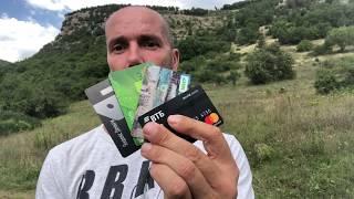 Крым Банковские Карты Не Работают ? Visa И Mastercard В Крыму