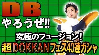ベジータ&ラディッツが『DB』に挑戦! 今回は超DOKKANフェス40連ガシャ!