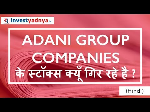Why Adani Group Stocks are Falling ? Reasons Behind Adani Group Stock Fall |