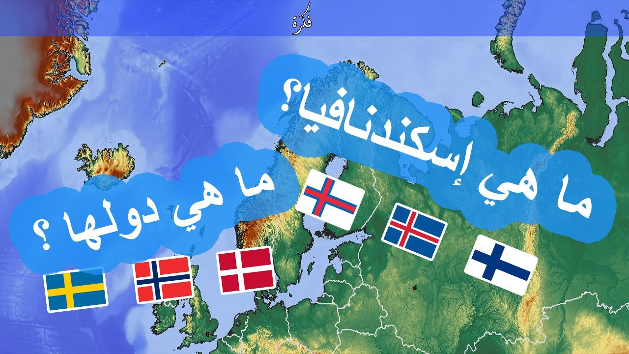 ما هي اسكندنافيا ما هي دولها النرويج الدانمارك السويد Youtube