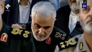 اغتيال سليماني ..صفعة أمريكية في وجه تعزيز النفوذ الإيراني - (3/1/2020)