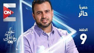 برنامج حائر مصطفي حسني الحلقة 9 التاسعة ha2er mostafa hosny episode 9