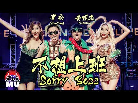 【不想上班Sorry Boss! 】黄明志Namewee feat.肖央(筷子兄弟Chopsticks Brother) @CROSSOVER ASIA 2017亚洲通车专辑