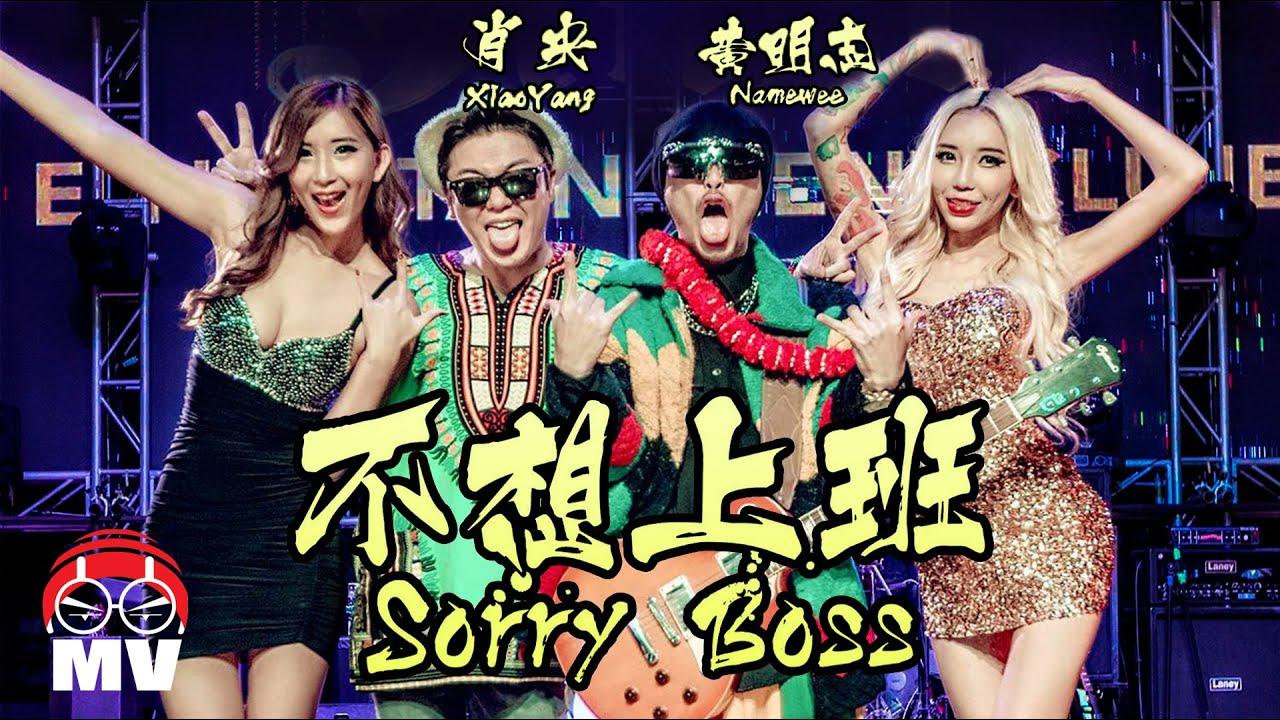 【不想上班Sorry Boss! 】黃明志Namewee feat.肖央(筷子兄弟Chopsticks Brother) @CROSSOVER ASIA 2017亞洲通車專輯