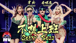 sorry-boss-namewee-ft-chopsticks-brother-crossover-asia-2017