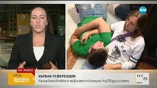 СЛЕД КЪРВАВ РЕФЕРЕНДУМ: Каталуния реши, че иска независимост (02.10.2017г.)