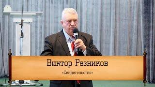 """Виктор Резников - """"Свидетельство"""""""