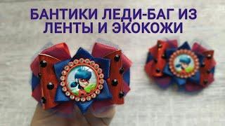 БАНТИКИ ЛЕДИ-БАГ ИЗ ЛЕНТ И ЭКОКОЖИ! DYI!