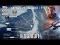 Battlefield 1 ДРУЗЬЯ ИЗ ВЫСШИХ КРУГОВ ПАДЕНИЕ С НЕБЕС mp3