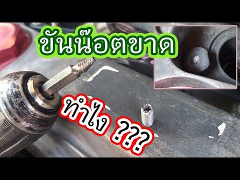 EP.44   วิธีเอาน๊อตที่ขันขาดคา ออกแบบง่ายๆกัน   How to remove a bolt with a broken-off head