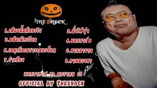 The Shock เดอะช็อค เรื่องเล่าแบบไม่มีโฆษณา ออกอากาศ 31  มกราคม 61 the Shock เดอะช๊อค