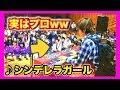 【文化祭ピアノ】シンデレラガールをプロが弾いてみたwww(King&Prince/キンプリ piano):w32:h24