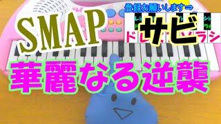 『銭の戦争』主題歌SMAP(スマップ)の【華麗なる逆襲】がサビだけですが...