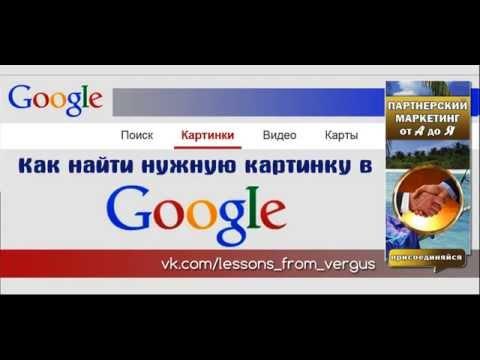 Как быстро искать картинки в Google
