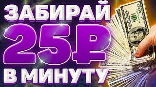25 рублей в минуту на автомате! Заработок на видео и рекламе! Как заработать деньги в интернете