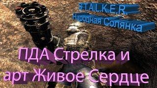 видео Прохождение Stalker Народная Солянка #5 - Найти потерянный ПДА!)