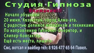 Набор на Обучение Казахстан г.Алма-Ата