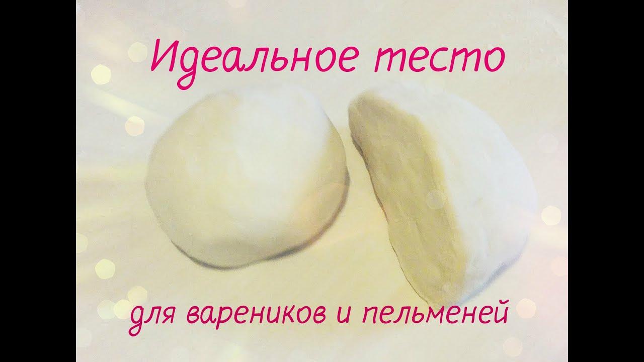 Для варенников тесто Вкусное see, one