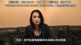 generation g in hong kong live 麻倉あきら給香港歌迷的說話 完滿結束
