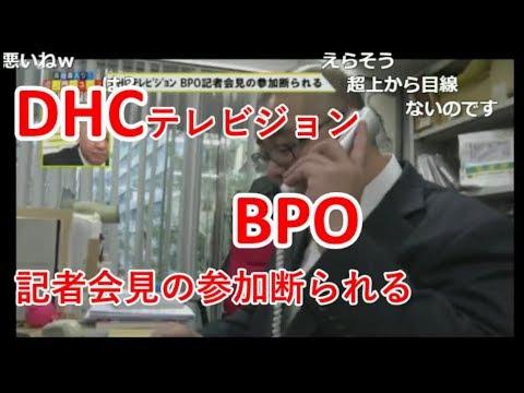 DHCテレビジョンBPO記者会見の参加断られる 【くみちょー!CHANNEL】