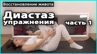 ⚠️ УПРАЖНЕНИЯ ОТ ДИАСТАЗА прямых мышц живота. ЧАСТЬ 1 | Живот после родов 💜 LilyBoiko(Это первое из 4-х видео с упражнениями от диастаза прямых мышц живота (расхождением белой линии живота)...., 2015-02-24T08:00:16.000Z)