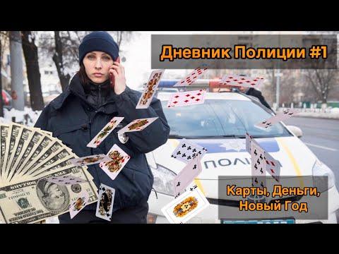 Видео: Дневник Полиции  Карты Деньги Новый Год Выпуск 1