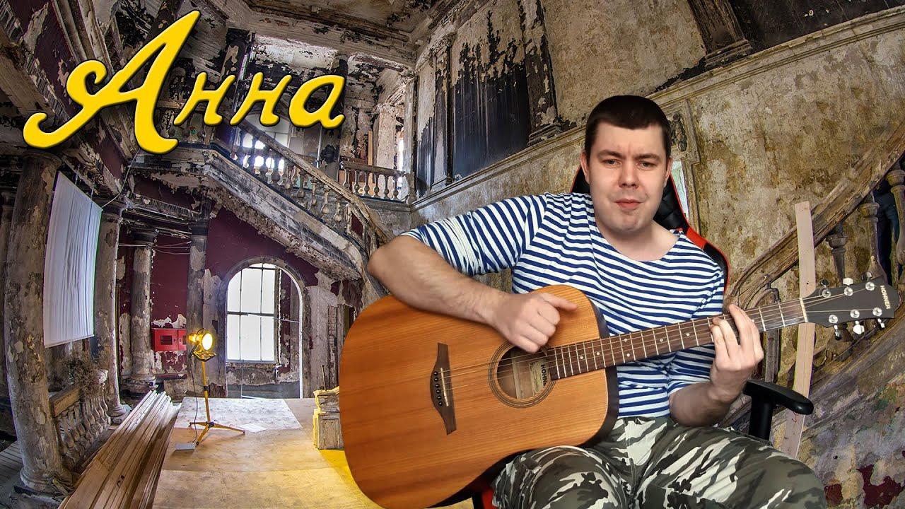 Песни под гитару Анна ХОРОШАЯ ПЕСНЯ