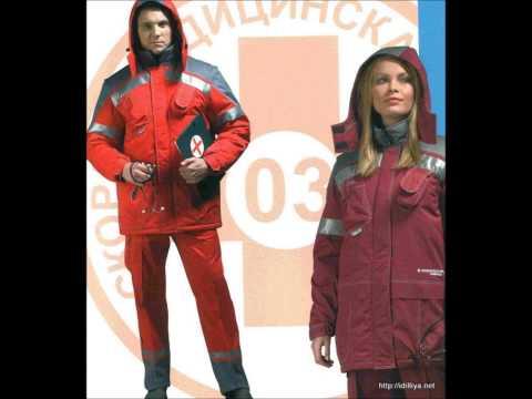 Медицинская одежда, спецодежда и униформа