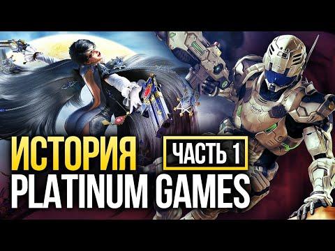 История Platinum Games: Часть 1 | Bayonetta, Vanquish, Metal Gear Rising: Revengeance