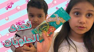 تحدي الحلويات بين فاضل ونور: مين فاز؟🍭 🍬