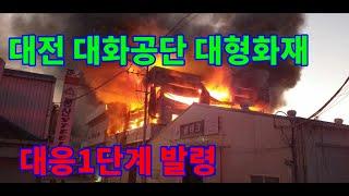 대전 대화공단 대형화재