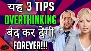 3 tips to stop overthinking today hindi how to stop overthinking