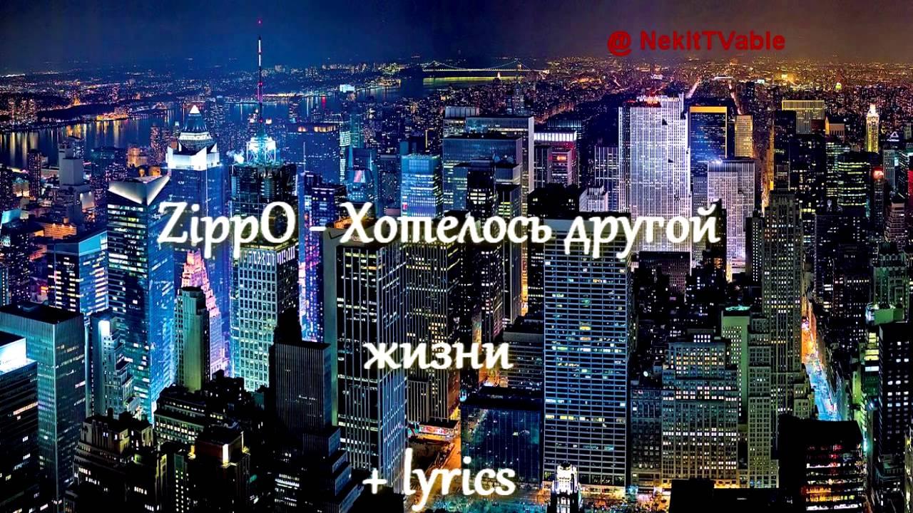 Download zippo хотелось другой жизни минус – новинки музыки.