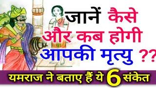 जानें कैसे और कब होगी आपकी मौत, यमराज देते है 6 संकेत ध्यान से सुने ! Astrology in Hindi