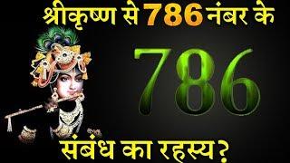 क्या श्रीकृष्ण से 786 नंबर के संबंध के बारे में आपको पता है INDIA NEWS VIRAL