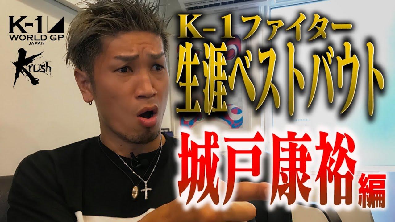 K-1ファイター生涯ベストバウト〜城戸康裕編〜