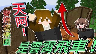 【巧克力】『HeroFair:麥塊遊樂園』 - 天啊!是雲霄飛車! || Minecraft