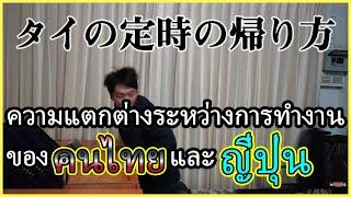 【あるある】定時に周りの目を気にする日本人のみなさまへ【タイ】〔#170〕