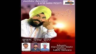Charkhe (Lyrical Audio )   Charan Singh Channa   New Punjabi Song 2017   Dhiman Records