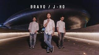 (Just jerk)J Ho Choreography / 40 - Bravo