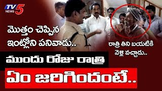 YS Vivekananda Reddy Maid Explains about the Incident | TV5 News