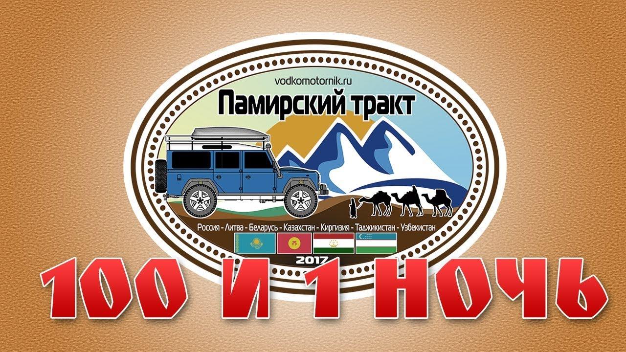 100 и 1 ночь - путешествие в Среднюю Азию. Трейлер фильма