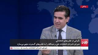 ENTIKHABAT 98: Ghani, Abdullah Accused Of Electoral Fraud