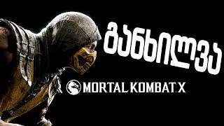 Mortal Kombat X - განხილვა