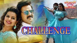 पवन सिंह की चैलेंज का फर्स्ट लुक ii challenge upcoming bhojpuri movie first look