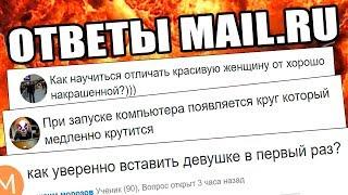 Троллинг на Ответах Mail.Ru. Китай