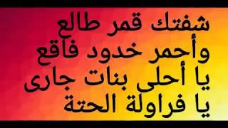 عود البنات عالي، عود البطل ملفوف karaoke -كاراوكي| حسن شاكوش و عمر كمال |كلمات-lyrics