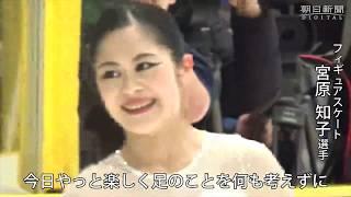 フィギュアスケート女子で全日本選手権3連覇中の宮原知子(関大)が7...