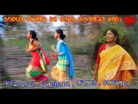 Kulhi Duwar Re Piyo HiT Santali Traditional Dong Song || HiT Santali Video